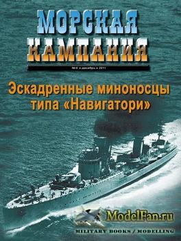 Морская кампания 11/2011 - Эскадренные миноносцы типа «Навигатори»