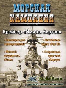 Морская кампания 2/2012 - Крейсер «Эмиль Бертэн»