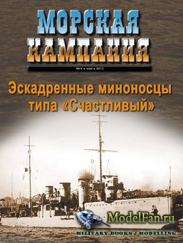 Морская кампания 4/2012 - Эскадренные миноносцы типа