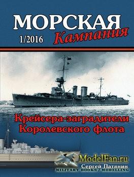 Морская кампания 1/2016 - Крейсера-заградители Королевского Флота