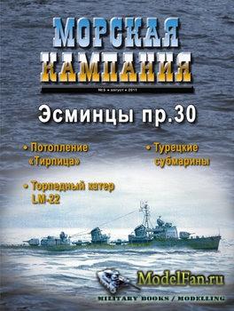 Морская кампания 5/2011 - Эсминцы пр.30
