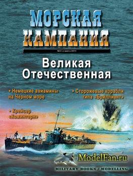 Морская кампания 4/2011 - Великая Отечественная