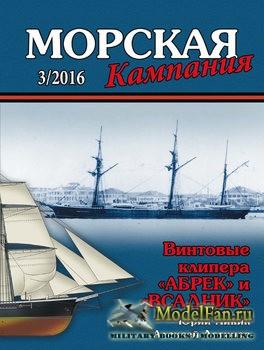 Морская кампания 3/2016 - Винтовые клиппера «Абрек» и «Всадник»