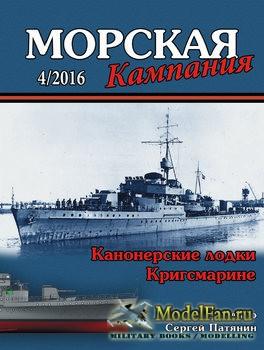 Морская кампания 4/2016 - Канонерские лодки Кригсмарине