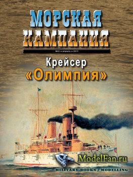 Морская кампания 3/2011 - Крейсер «Олимпия»