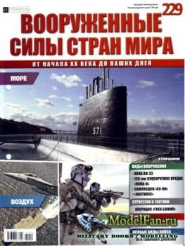 Вооруженные силы стран мира №229 (2018)