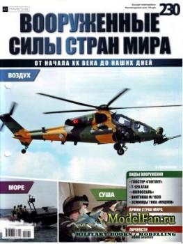 Вооруженные силы стран мира №230 (2018)