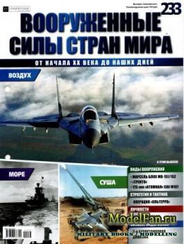 Вооруженные силы стран мира №233 (2018)