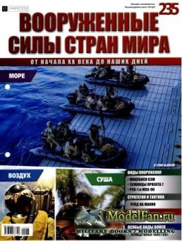 Вооруженные силы стран мира №235 (2018)
