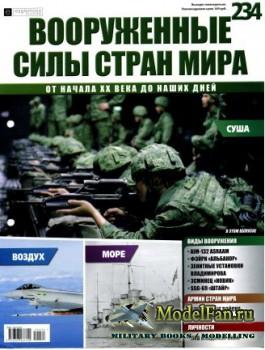 Вооруженные силы стран мира №234 (2018)