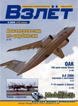 Взлёт 6/2006 (18) июнь