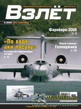 Взлёт 9/2006 (21) сентябрь