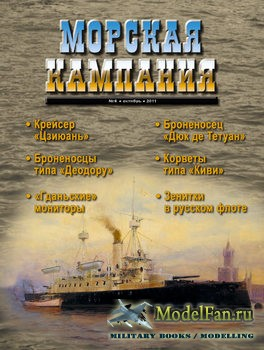 Морская кампания 6/2011 - Броненосец «Дюк де Тетуан»