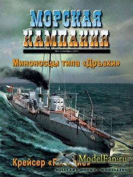 Морская кампания 7/2011 - Миноносцы типа «Дръзки»