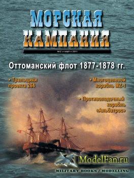 Морская кампания 2/2011 - Оттоманский флот 1877-1878 гг.