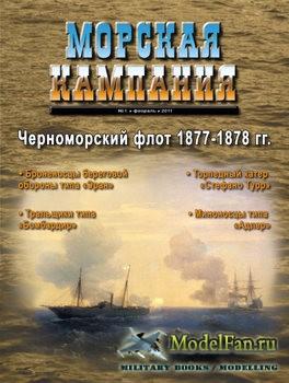 Морская кампания 1/2011 - Черноморский флот 1877-1878 гг.
