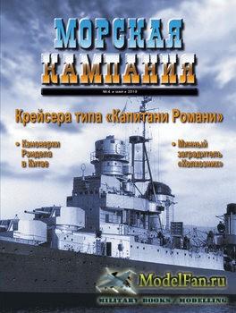 Морская кампания 4/2010 - Крейсера типа «Капитани Романи»