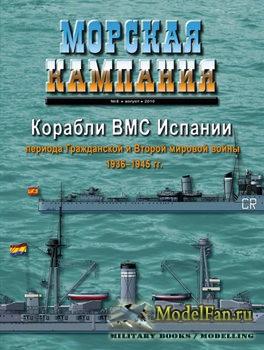 Морская кампания 5/2001 - Корабли ВМС Испании периода Гражданской и Второй  ...