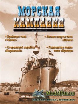 Морская кампания 6/2010 - Крейсера типа «Чаоюн»