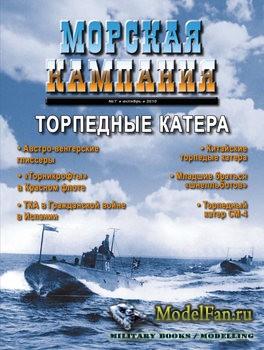 Морская кампания 7/2010 - Торпедные Катера