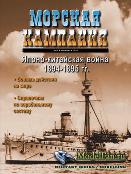 Морская кампания 8/2010 - Японо-китайская война 1894-1895