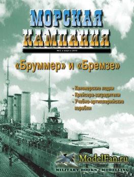 Морская кампания 2/2010 - «Бруммер» и «Бремзе»