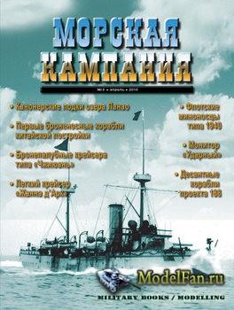 Морская кампания 3/2010 - Первые броненосные корабли китайской постройки