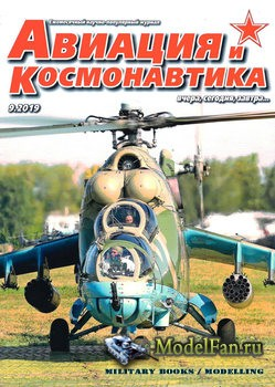 Авиация и Космонавтика вчера, сегодня, завтра №9 2019