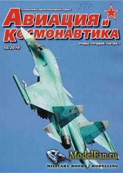 Авиация и Космонавтика вчера, сегодня, завтра №10 2019