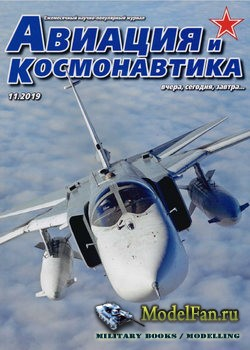 Авиация и Космонавтика вчера, сегодня, завтра №11 2019