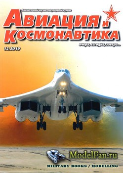 Авиация и Космонавтика вчера, сегодня, завтра №12 2019