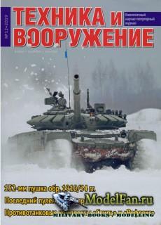 Техника и вооружение №12 (декабрь) 2019
