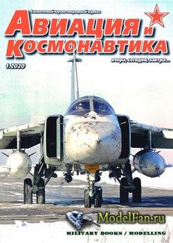 Авиация и Космонавтика вчера, сегодня, завтра №1 2020