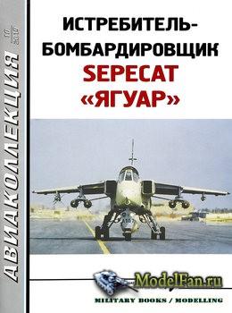 Авиаколлекция №10 2019 - Истребитель-бомбардировщик Sepecat «Ягуар»