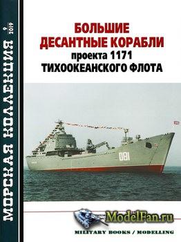 Морская коллекция №9 2019 - Большие десантные корабли проекта 1171 Тихоокеа ...