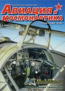 Авиация и Космонавтика вчера, сегодня, завтра №2 2020