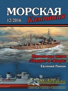Морская кампания 12/2016 - Миноносцы типов «Тидори» и «Отори»