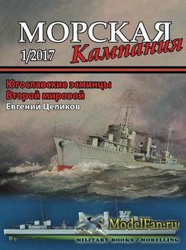 Морская кампания 1/2017 - Югославские эсминцы Второй мировой