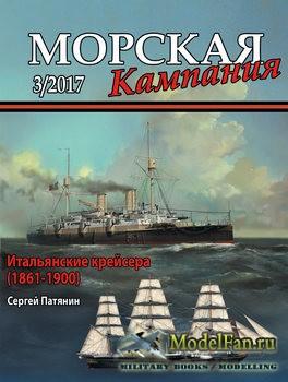 Морская кампания 3/2017 - Итальянские крейсера (1861-1900)
