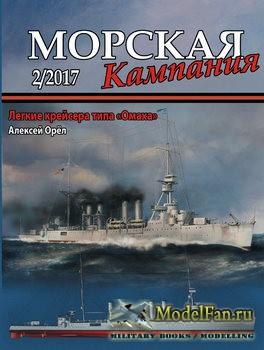 Морская кампания 2/2017 - Легкие крейсера типа «Омаха»