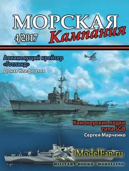 Морская кампания 4/2017 - Авианесущий крейсер «Готланд»