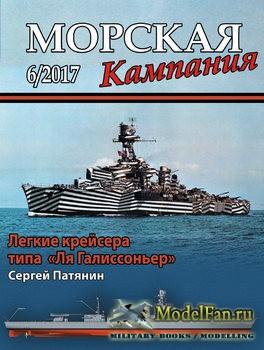 Морская кампания 6/2017 - Легкие крейсера типа «Ля Галиссоньер»