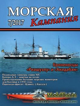Морская кампания 7/2017 - Броненосцы «Риашуэлу» и «Акидабан»
