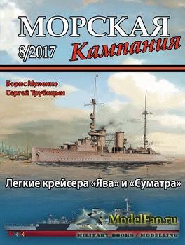 Морская кампания 8/2017 - Легкие крейсера «Ява» и «Суматра»