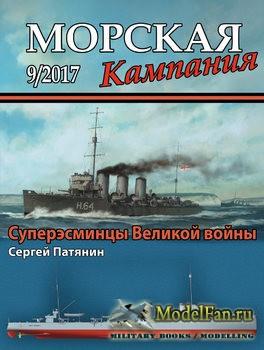 Морская кампания 9/2017 - Суперэсминцы Великой войны