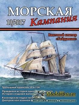 Морская кампания 10/2017 - Винтовой клиппер «Гайдамак»