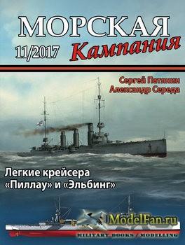 Морская кампания 11/2017 - Легкие крейсера «Пиллау» и «Эльбинг»