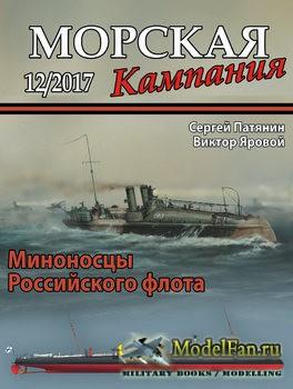Морская кампания 12/2017 - Миноносцы Российского флота