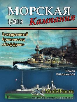 Морская кампания 1/2018 - Эскадренный броненосец «Сюффрен»