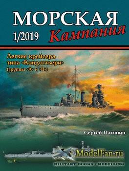 Морская кампания 1/2019 - Легкие крейсера типа